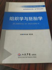 组织学与胚胎学  书内有笔记