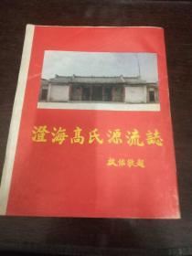 澄海高氏源流志 (渤海)
