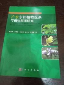 广东东部植物区系与植物群落研究