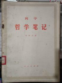 《列宁 哲学笔记 第四分册》黑格尔[哲学史讲演录]一书摘要、....