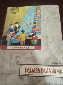 民国纺织品商标     中国商标史系列丛书