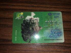 电话卡 凌波卡 中国移动通信 FJZZ-2001-06(6-2)100元 漳州风光 鹅仙洞