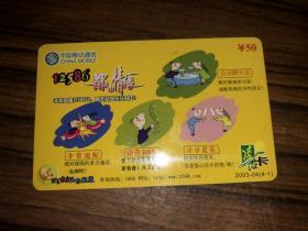 电话卡 凌波卡 中国移动通信 2003-04(4-1)50元 都市情缘