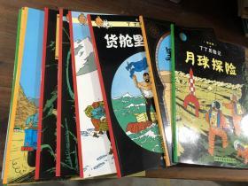 丁丁历险记(共9册)