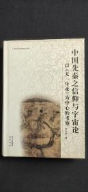 中国先秦之信仰与宇宙论以《太一生水》为中心的考察