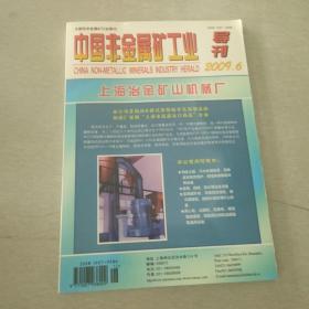 中国非黄金属矿工业导刊2009.6