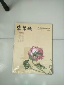 紫禁城 2010年第5期 总第184期 库存书 未开封