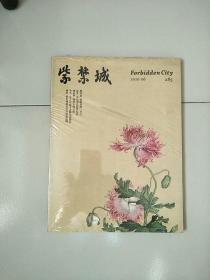 紫禁城 2010年第6期 总第185期 库存书 未开封