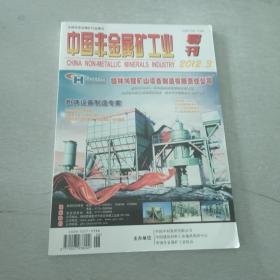 中国非黄金属矿工业导刊2012.3