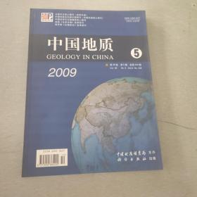 中国地质2009.5