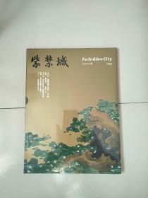 紫禁城 2011年第8期 总第199期 库存书 未开封
