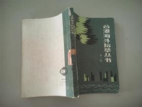 台港海外拾萃丛书 第一集