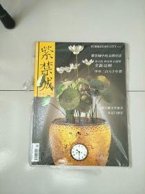 紫禁城 2004年第6期 总第127期 库存书