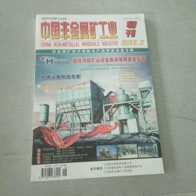 中国非金属矿工业2012.2