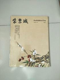 紫禁城 2010年第12期 总191期 库存书 未开封
