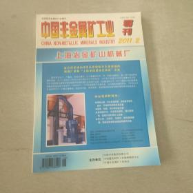 中国非金属矿工业2011.2