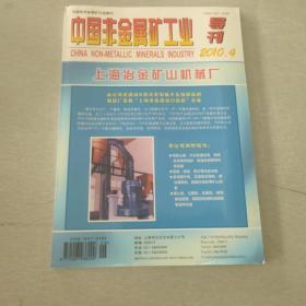 中国非金属矿工业2010.4