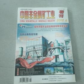 中国非金属矿工业2012.6