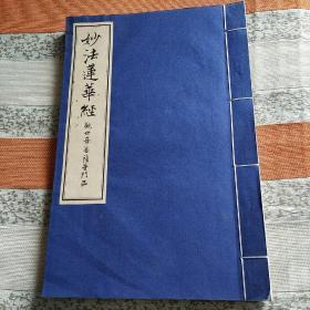 妙法莲华经(古籍刻印社宣纸线装书法大字念诵版)
