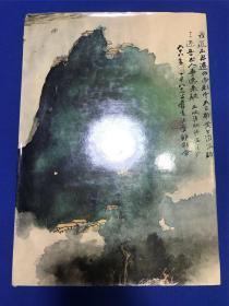 1980年国立历史博物馆出版《张大千书画集(第二集)》一册全