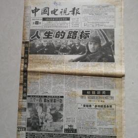 中国电视报2000年第9期(1--24版全)3月6日至3月12日