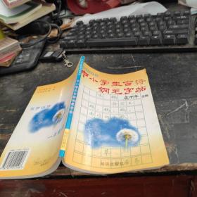 中小学生古诗钢笔字帖
