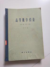 高等数学引论 第一卷 第二分册