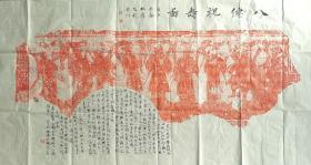 八仙祝寿图碑拓片(原石原拓)