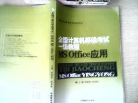 全国计算机等级考试一级教程MS Office应用/全国计算机等级考试指导用书(新大纲)