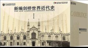 新编剑桥世界近代史(套装共11册)