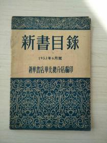 新书目录(1953年6月号)