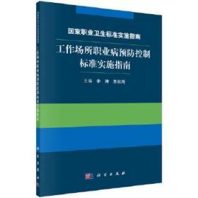 国家职业卫生标准实施指南:工作场所职业病预防控制标准实施指南
