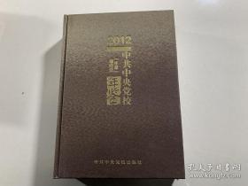 中共中央党校年鉴(2012)