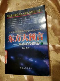东方大预言:邵雍易学研究(下册)