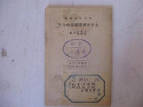 民国22年初版:东方文库续编 太平洋国际关系的分析