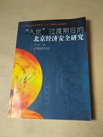 """""""入世""""过渡期后的北京经济安全研究"""