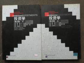 正版   投资学:第五版.(上下)