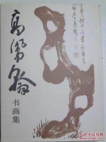 高凤翰书画集