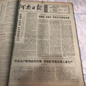 河南日报1974年12月10日(1-4版)生日报,老报纸,旧报纸……《越南党和国家领导人接见越南南方人民武装英雄单位,战斗英雄和模范代表团》《泰共中央发表关于建党三十二周年的声明》《日本各界各阶层人士举行盛大集会要求早日缔结日中和平友好条约》