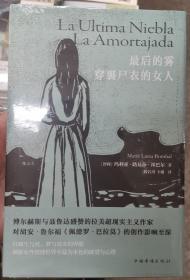 最后的雾·穿裹尸衣的女人