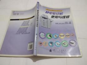 现代办公设备使用与维修丛书: 静电复印机使用与维修