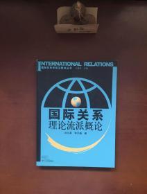 国际关系学前沿教材丛书:国际关系理论流派概论