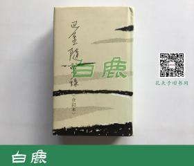 【白鹿书店】巴金随想录 合订本 1981年三联初版精装带护封