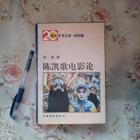 陈凯歌电影论