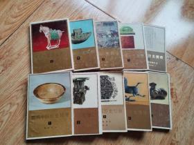 简明中国历史图册1-10