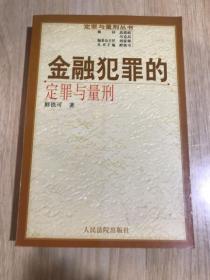 金融犯罪的定罪与量刑(修订版)