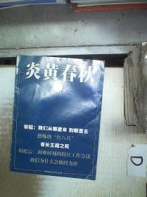 炎黄春秋   2010 10 。、