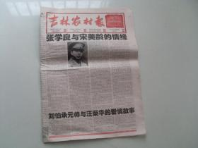 <<吉林农村报>>文摘周刊.第37期[2007年9月12日至9月18日].本期四开16版全