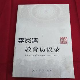 李岚清教育访谈录 签名本