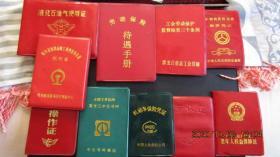 各类老旧证件10本合售(操作证 劳保证等)